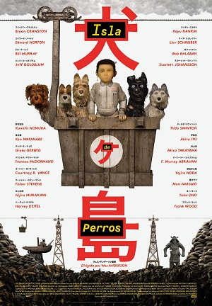 Isla de perros - cartel de cine
